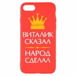 Чохол для iPhone 8 Віталік сказав - народ зробив