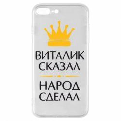Чохол для iPhone 8 Plus Віталік сказав - народ зробив