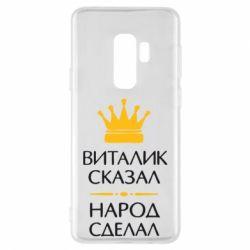 Чохол для Samsung S9+ Віталік сказав - народ зробив