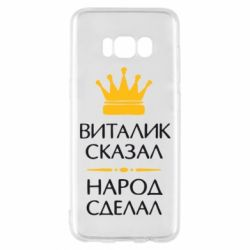 Чохол для Samsung S8 Віталік сказав - народ зробив