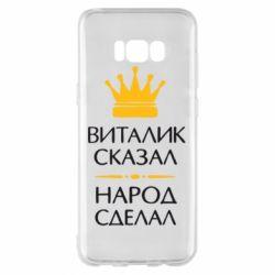 Чохол для Samsung S8+ Віталік сказав - народ зробив