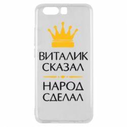 Чехол для Huawei P10 Виталик сказал - народ сделал - FatLine