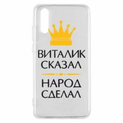Чехол для Huawei P20 Виталик сказал - народ сделал - FatLine