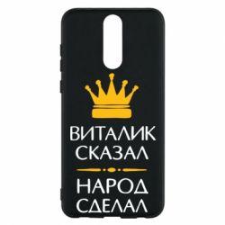 Чехол для Huawei Mate 10 Lite Виталик сказал - народ сделал - FatLine