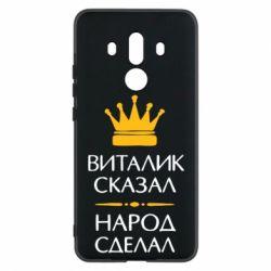Чехол для Huawei Mate 10 Pro Виталик сказал - народ сделал - FatLine
