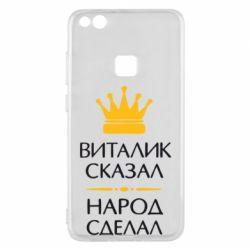 Чехол для Huawei P10 Lite Виталик сказал - народ сделал - FatLine