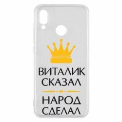 Чехол для Huawei P20 Lite Виталик сказал - народ сделал - FatLine