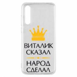 Чехол для Huawei P20 Pro Виталик сказал - народ сделал - FatLine