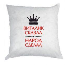 Подушка Виталик сказал - народ сделал - FatLine