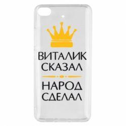 Чехол для Xiaomi Mi 5s Виталик сказал - народ сделал - FatLine