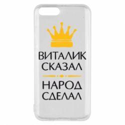Чехол для Xiaomi Mi6 Виталик сказал - народ сделал - FatLine