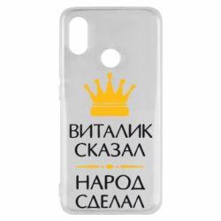 Чехол для Xiaomi Mi8 Виталик сказал - народ сделал - FatLine