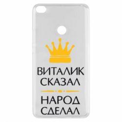 Чехол для Xiaomi Mi Max 2 Виталик сказал - народ сделал - FatLine