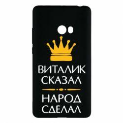 Чехол для Xiaomi Mi Note 2 Виталик сказал - народ сделал - FatLine