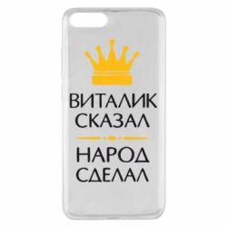 Чехол для Xiaomi Mi Note 3 Виталик сказал - народ сделал - FatLine