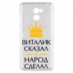 Чехол для Xiaomi Redmi 4 Виталик сказал - народ сделал - FatLine