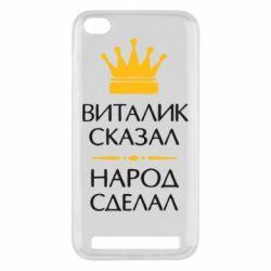 Чехол для Xiaomi Redmi 5a Виталик сказал - народ сделал - FatLine