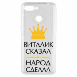 Чехол для Xiaomi Redmi 6 Виталик сказал - народ сделал - FatLine