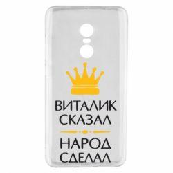 Чехол для Xiaomi Redmi Note 4 Виталик сказал - народ сделал - FatLine