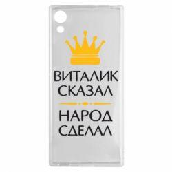Чехол для Sony Xperia XA1 Виталик сказал - народ сделал - FatLine