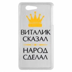 Чехол для Sony Xperia Z3 mini Виталик сказал - народ сделал - FatLine