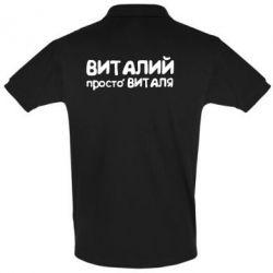 Футболка Поло Виталий просто Виталя - FatLine