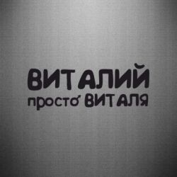 Наклейка Виталий просто Виталя