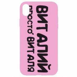 Чехол для iPhone XR Виталий просто Виталя - FatLine