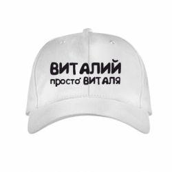Детская кепка Виталий просто Виталя - FatLine