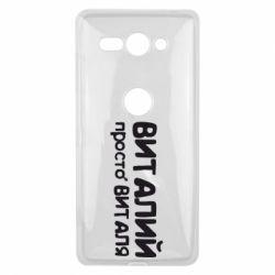 Чехол для Sony Xperia XZ2 Compact Виталий просто Виталя - FatLine