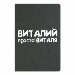 Блокнот А5 Виталий просто Виталя - FatLine