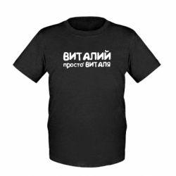 Детская футболка Виталий просто Виталя - FatLine