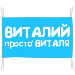 Флаг Виталий просто Виталя