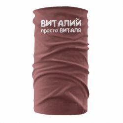 Бандана-труба Виталий просто Виталя