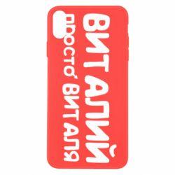 Чехол для iPhone X Виталий просто Виталя - FatLine