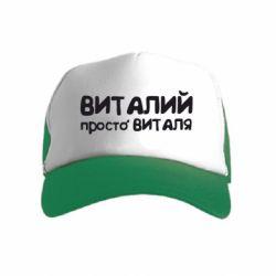 Детская кепка-тракер Виталий просто Виталя