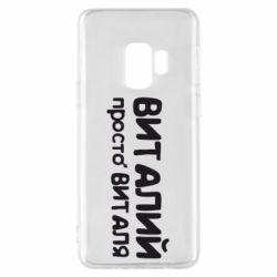 Чехол для Samsung S9 Виталий просто Виталя - FatLine