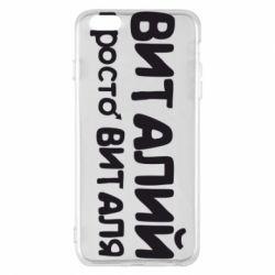 Чехол для iPhone 6 Plus/6S Plus Виталий просто Виталя - FatLine