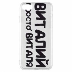 Чехол для iPhone 7 Виталий просто Виталя - FatLine