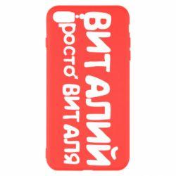 Чехол для iPhone 7 Plus Виталий просто Виталя - FatLine