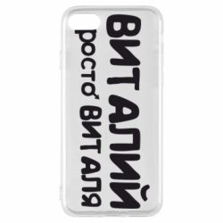 Чехол для iPhone 8 Виталий просто Виталя - FatLine
