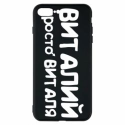 Чехол для iPhone 8 Plus Виталий просто Виталя - FatLine