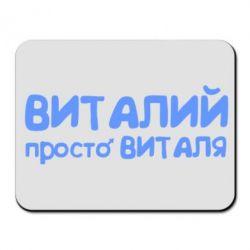 Коврик для мыши Виталий просто Виталя - FatLine