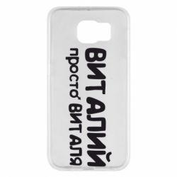 Чехол для Samsung S6 Виталий просто Виталя - FatLine