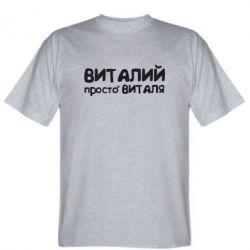 Мужская футболка Виталий просто Виталя - FatLine