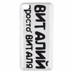 Чехол для Xiaomi Mi 5s Виталий просто Виталя - FatLine