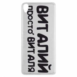 Чехол для Sony Xperia XA Виталий просто Виталя - FatLine