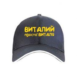 кепка Виталий просто Виталя - FatLine