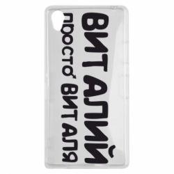 Чехол для Sony Xperia Z1 Виталий просто Виталя - FatLine