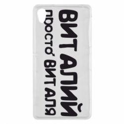 Чехол для Sony Xperia Z2 Виталий просто Виталя - FatLine